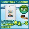 [B00U4L1ARW] 乳酸菌、酵母菌からできたバイオ酵素が悪臭を食べ尽くします! ペット用消臭液きえーる4000m