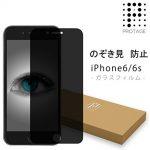 [B01DDIE2SQ] PROTAGE iPhone 6 iPhone 6s のぞき見 防止 ガラス フィルム (4.7インチ) 0.4mm 硬度9H ガラスフィルム アイフォン 6 / 6s