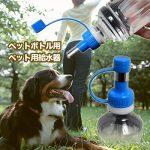 [B00W1T3MS0] ペット用給水器★水やり★ラクラク簡単♪ペットボトル用★