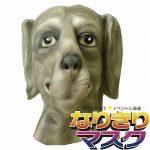 [B00M54QC9C] バラエティ本舗 犬 ドック マスク [ かぶりもの お面 動物 アニマル グレー ハロウィン 仮装 なりきりマスク ]