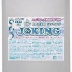 [B00MUGJFM6] 【噴霧器用液剤10L】★JOKING(ジョキング)