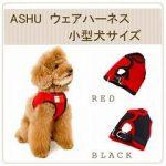[B004C0J53W] ASHU お散歩グッズ メッシュウエアハーネスM・ブラック 小型犬~中型犬