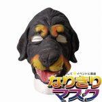 [B00NISFQRI] アニマルマスク 犬 ドッグ マスク 猛犬 ドーベルマン 仮面 お面 面具 結婚式 二次会 パーティー ハロウィン 仮装 マスク/かぶりもの/なりきりマスク