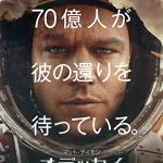 [B017W98EAE] 映画チラシ 「オデッセイ」 マット・デイモン