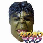 [B00MBETASG] バラエティ本舗 緑の超人 マスク [ お面 かぶりもの ホラー ハルク風 グリーンジャイアント 仮面 ハロウィン 仮装 なりきりマスク ]