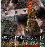 犬鳴村についての記事紹介